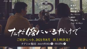 2021年8月6日~ テアトル梅田にて再上映決定!!