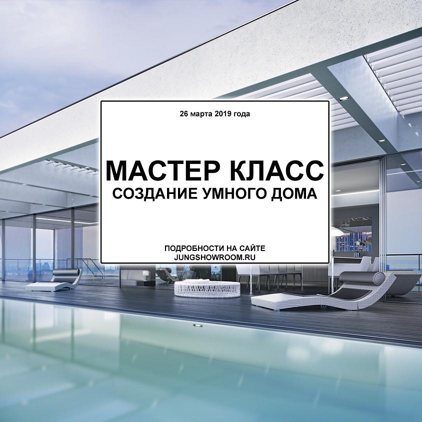 """Мастер-класс PRO автоматизацию зданий и """"Умный дом"""""""