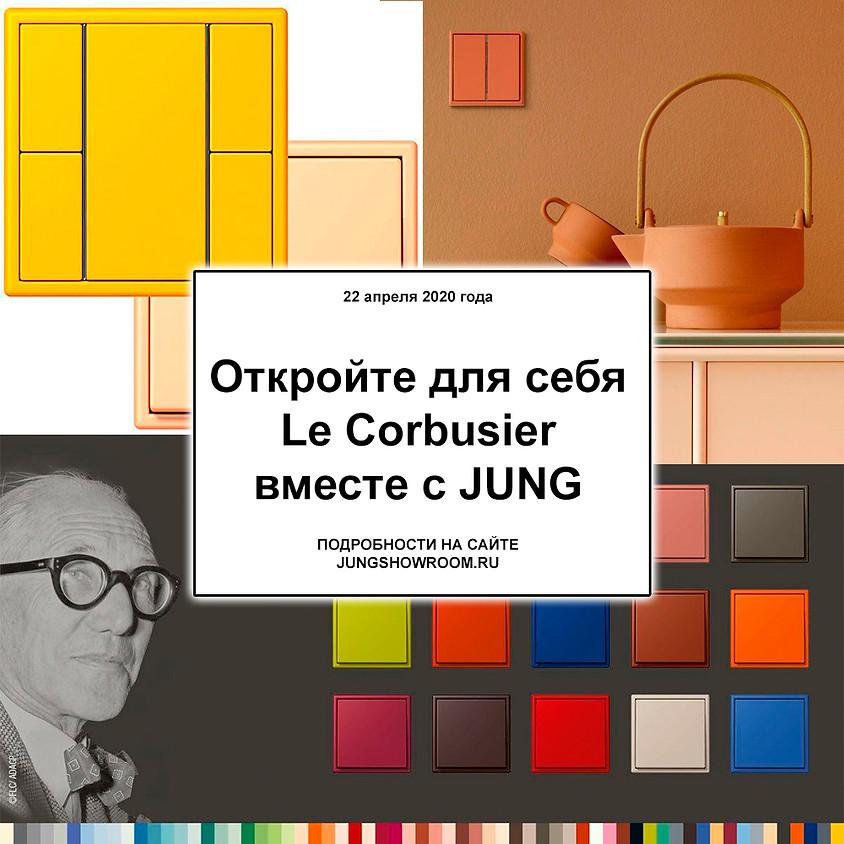 Откройте для себя Ле Корбюзье вместе с JUNG.
