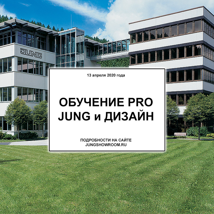 Обучение PRO завод JUNG и доступные дизайны и решения.