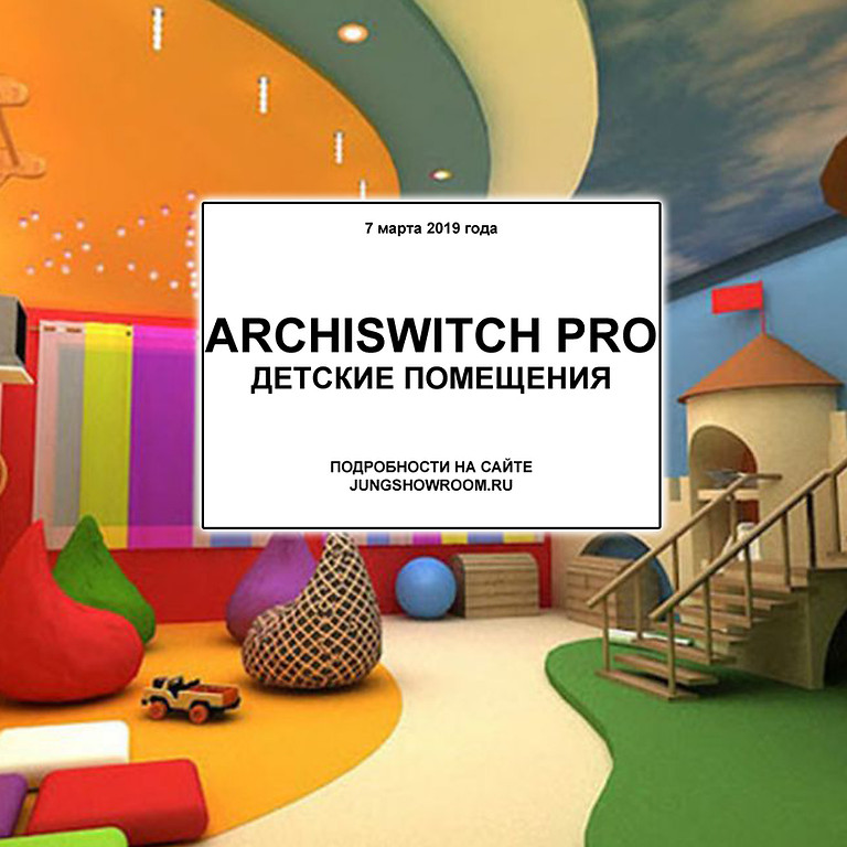 """Конференция """"ArchiSwitch PRO детские помещения"""""""