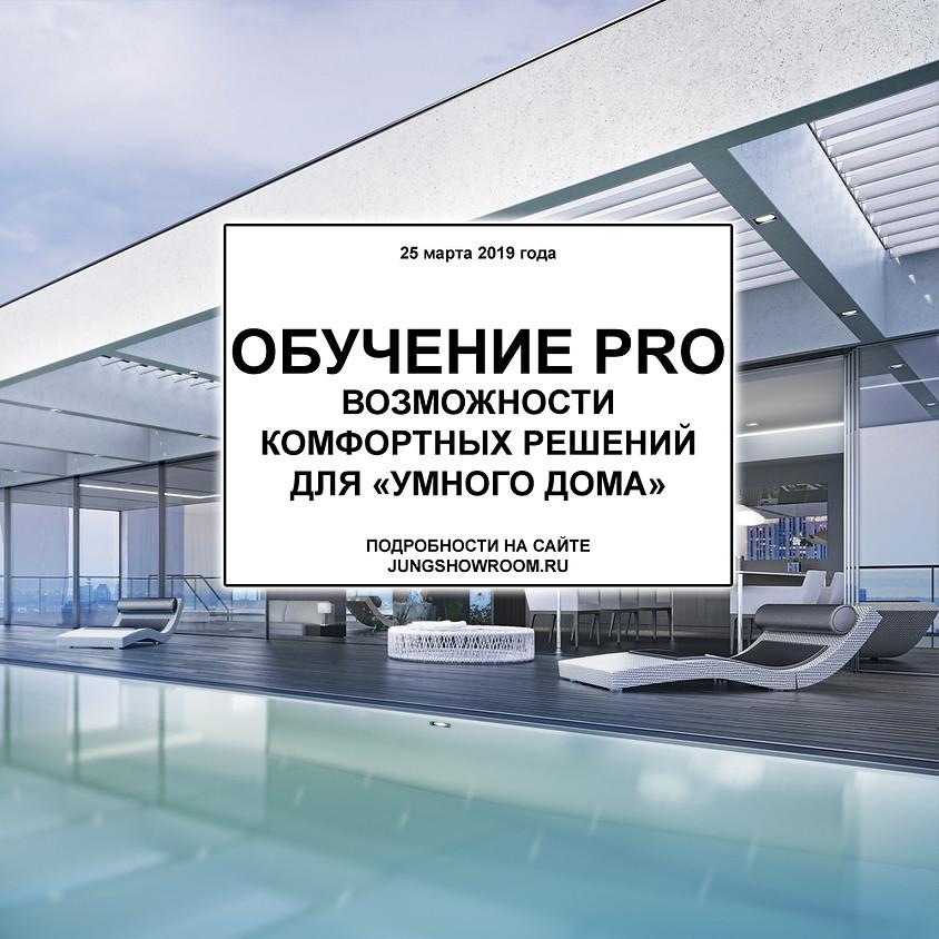 """Обучение PRO комфортные решения для """"Умного дома"""""""