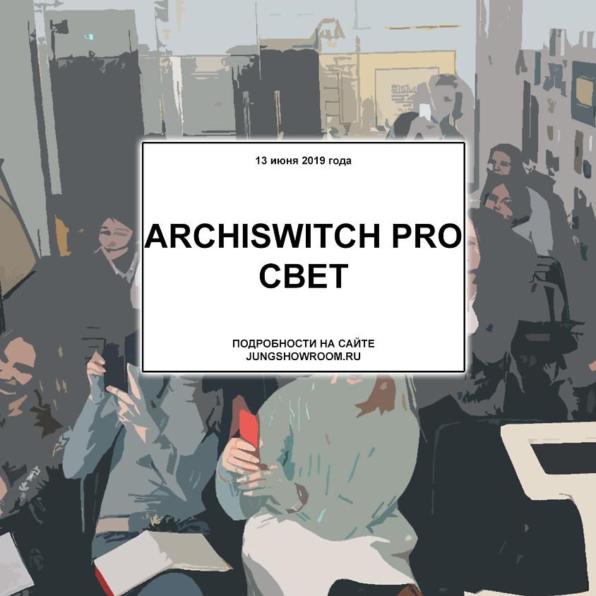 "Конференция ""ArchiSwitch PRO Свет"""