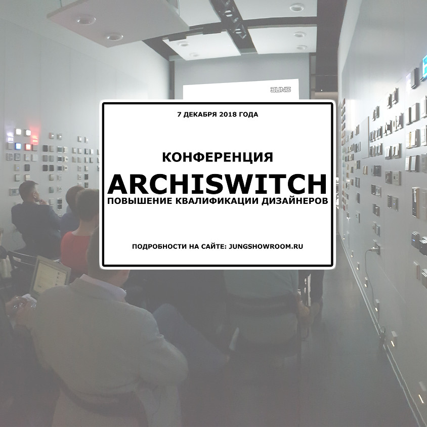 """Конференция """"ArchiSwitch. Повышение квалификации дизайнеров"""""""
