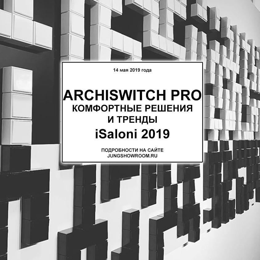 """Конференция """"ArchiSwitch PRO Комфортные решения и тренды iSaloni 2019"""""""