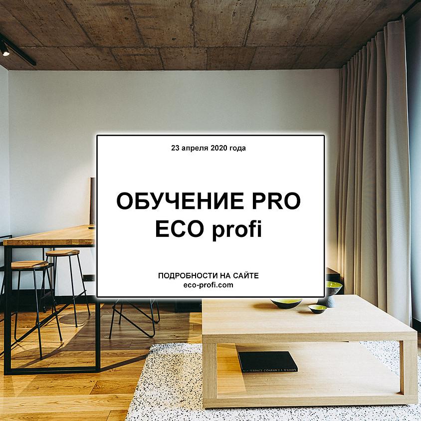 Обучение PRO ECO profi