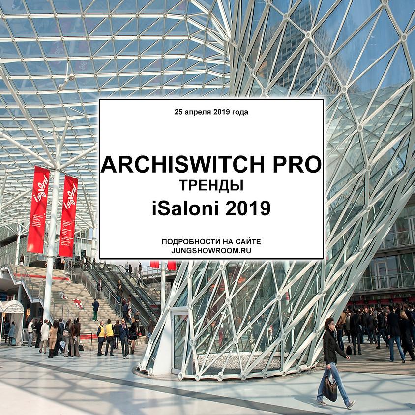 """Конференция """"ArchiSwitch PRO тренды iSaloni 2019"""""""