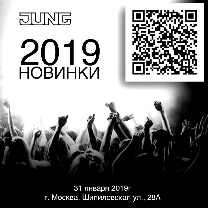 """Семинар для дистрибьюторов """"Новинки 2019"""""""