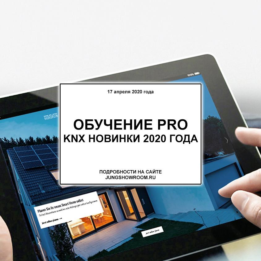 Обучение PRO KNX Новинки 2020 года