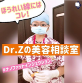 Dr.Zの美容相談室.png