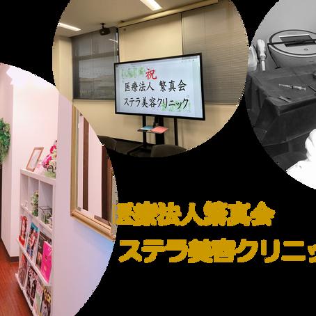 『医療法人繁真会ステラ美容クリニック』始動!!