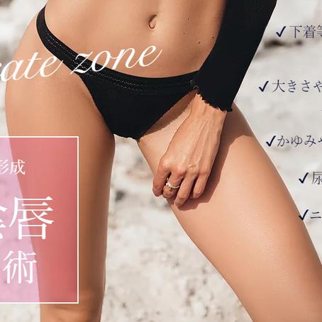 沖縄で小陰唇縮小術はステラ美容クリニック☆
