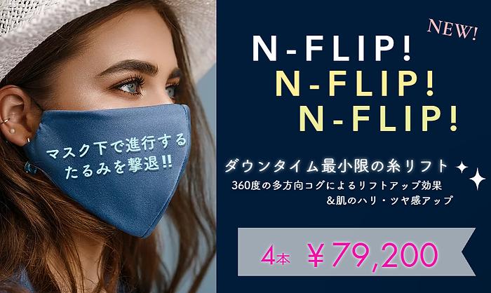 N-FLIPキャンペーン.png