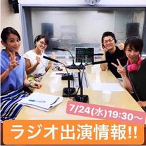 ラジオ出演!