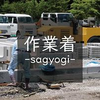 sagyogi-230.jpg