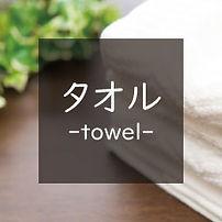 towel-230.jpg