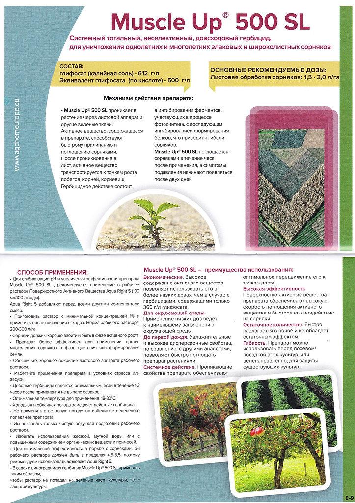 гербицид глифосат, muscle-up, кишинев молдова