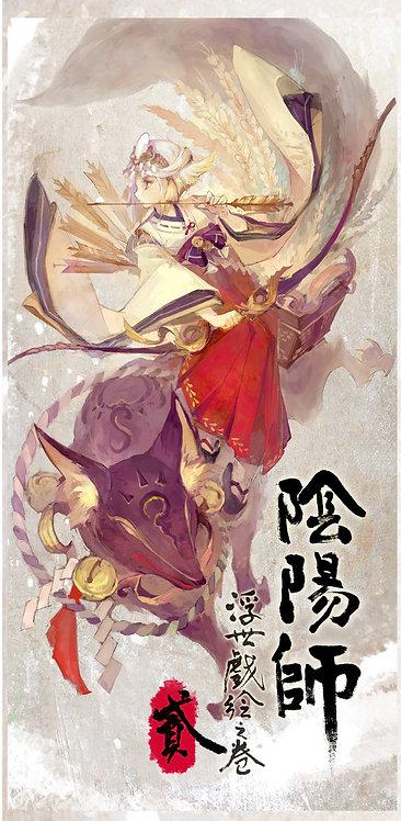 陰陽師浮世戯絵之卷 二