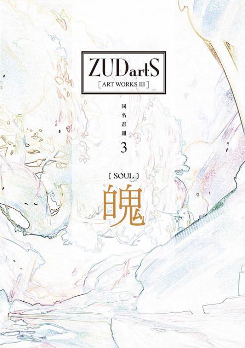 ZUDartS 3 -魄-