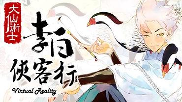 Master Li Bai VR