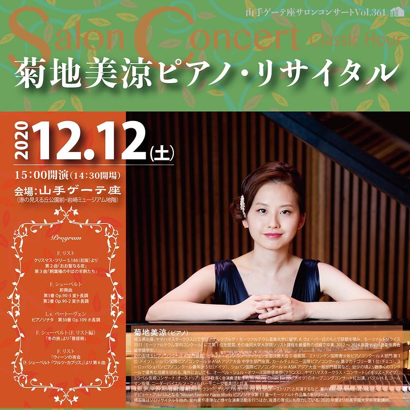 菊地美涼 ピアノ・リサイタル