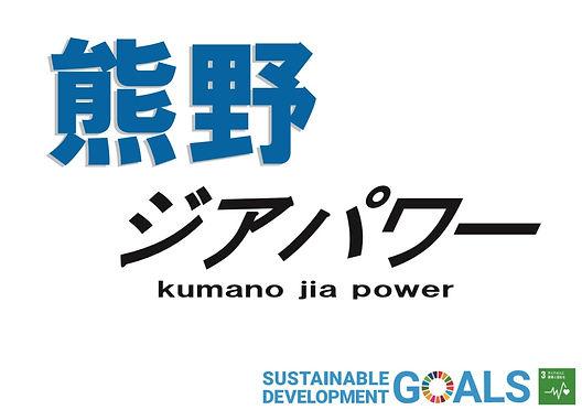 熊野ジアパワー.jpg