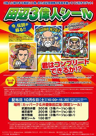 田辺3偉人シール.jpg