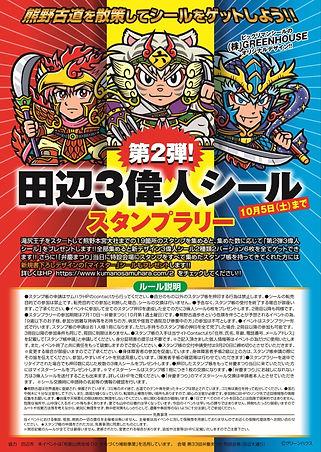 第2弾田辺偉人ポスター.jpg