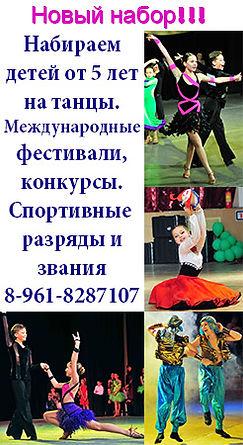 Танцы в Майкопе, запись детей на танцы