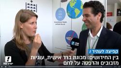 Yael Ga'aton Eran Gronich foodtech