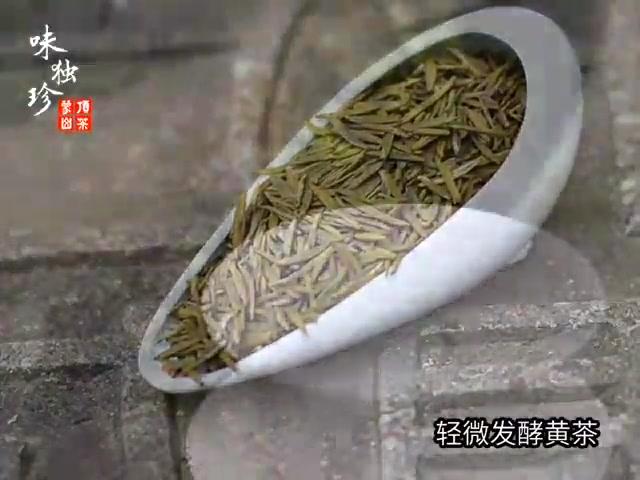 Yellow Tea --- Meng Ding Huang Ya Tea