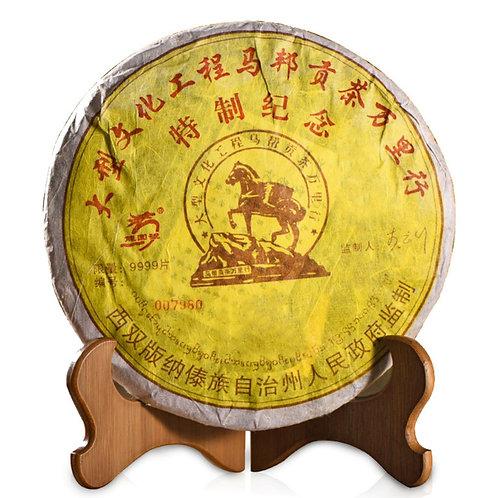 Pu-erh Ripe Tea Cake/Treasure Tea,  Pu-erh Cake Tea Wholesale