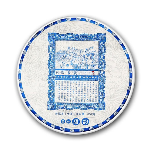 Pu-erh Raw Tea Cake,  Pu-erh Cake Tea Wholesale