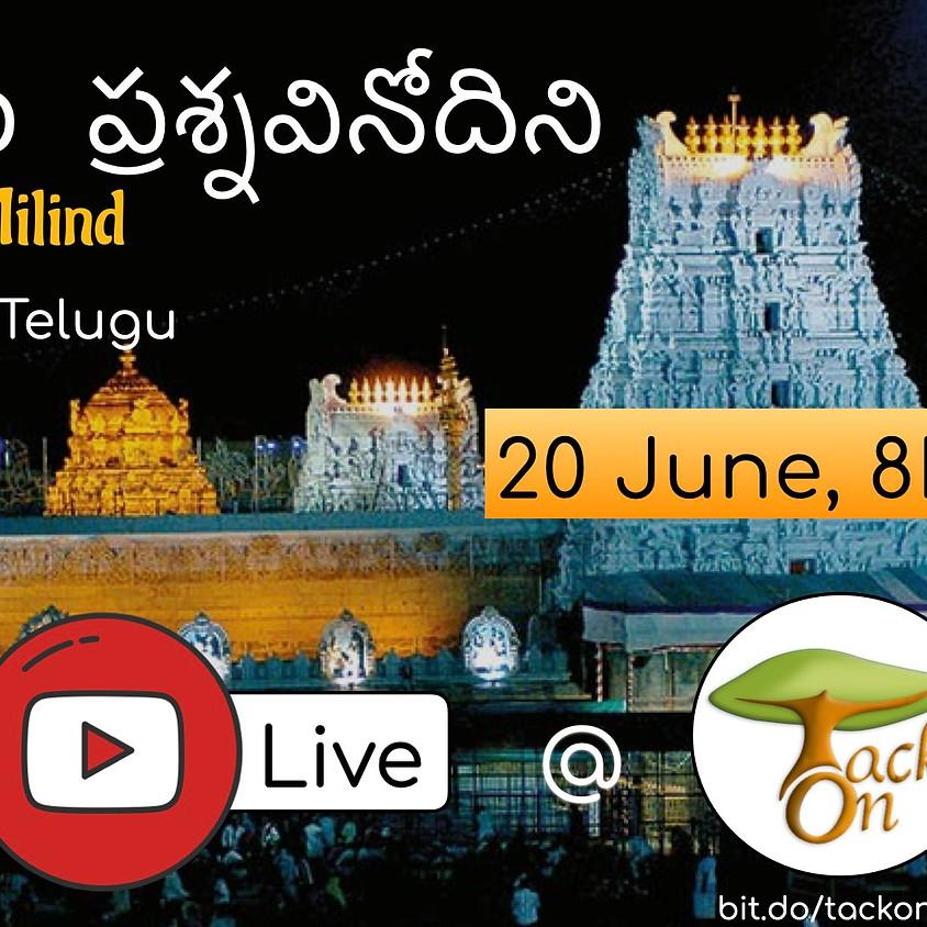 Telugu Quiz by Sai Milind   20 June