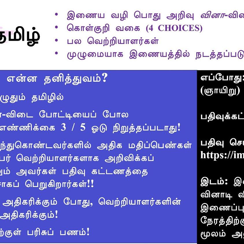 MCQ-Tamil By X Quiz It