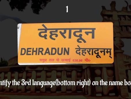 Atulya Bharat Quiz Prelims