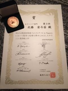 第26回 全国バレエコンクールin名古屋 銅賞3位受賞