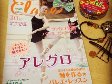 バレエ雑誌「クララ」10月号