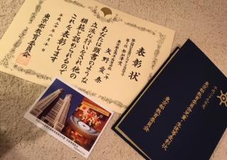 東京都教育委員会より「平成29年度生徒表彰」されました。