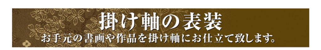 098_chumon_01.jpg