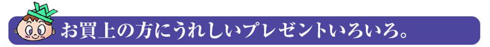 gogatsu_top_13.jpg