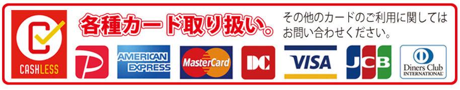 r02_cashless_差し替え.jpg