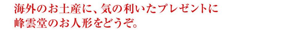 ningyo_new_01.jpg