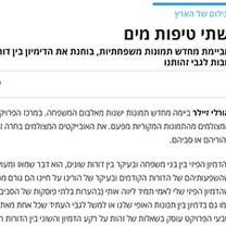 Haaretz Hasifa Blog