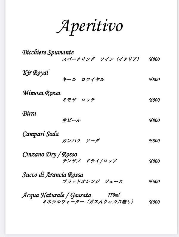 HP用メニュー 食前酒.jpg