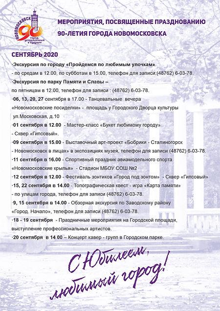 Афиша 95  f5 (1).jpg