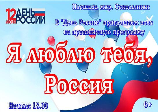 день россии 213 (1).jpg