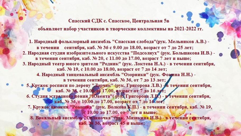 Набор в коллективы Спасское.jpg