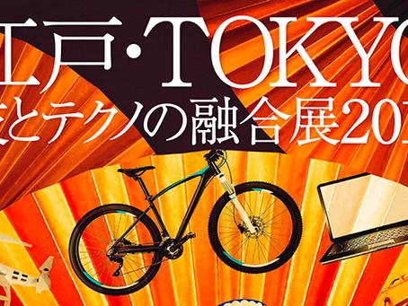 「江戸・TOKYO 技とテクノの融合展2017」に出展します。