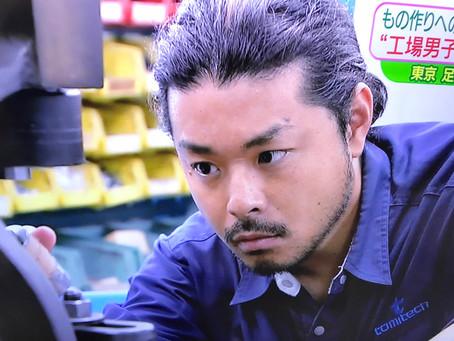 NHK首都圏ネットーワークで放映されました